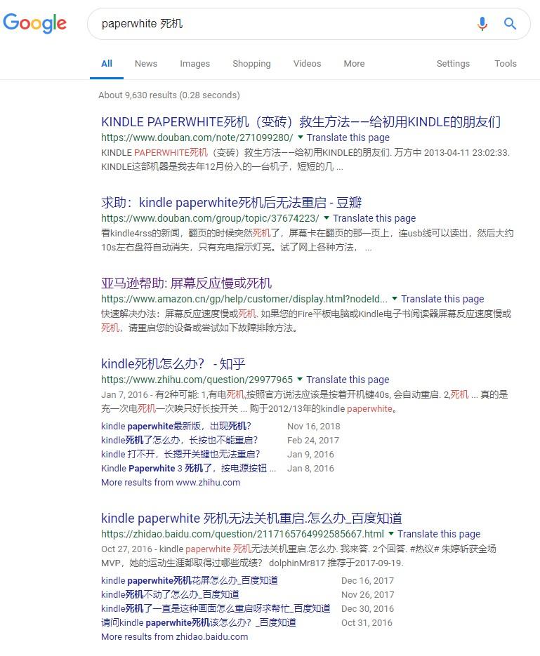 Google搜索Paperwhite 死机的结果