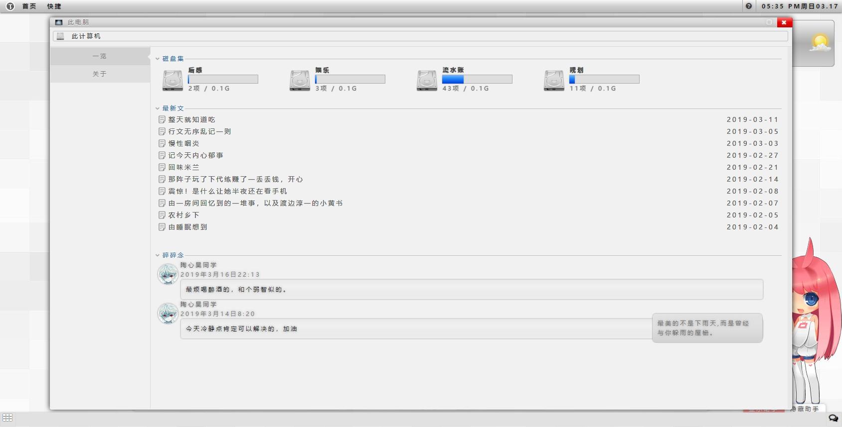 taoxinhao.cn仿MAC系统主题.jpg