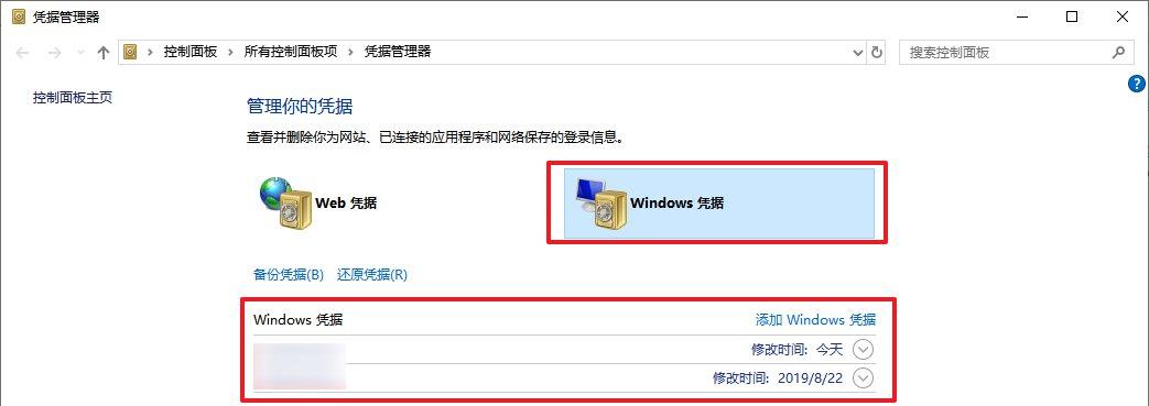 4-选择点击Window凭据.jpg
