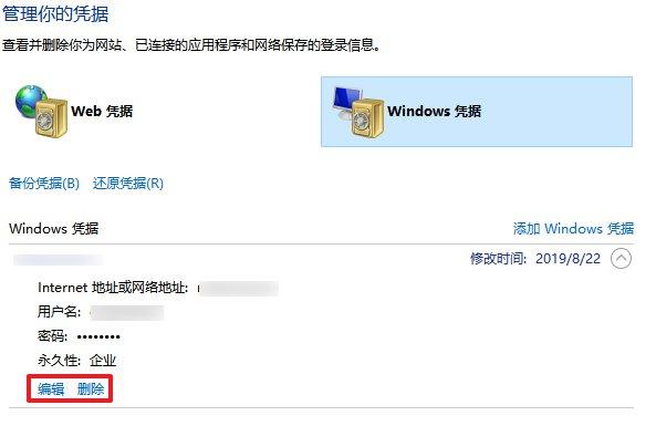 5-选择要设置或者编辑删除的Window凭据.jpg