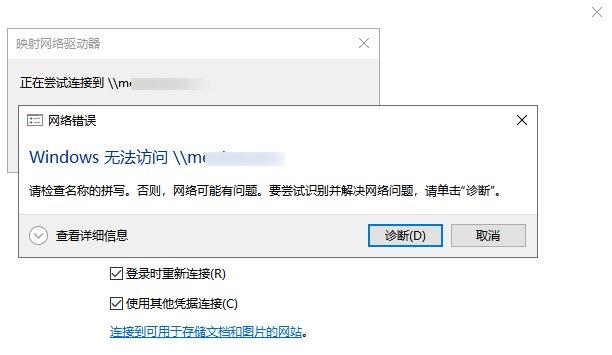 1无法访问共享网盘.jpg