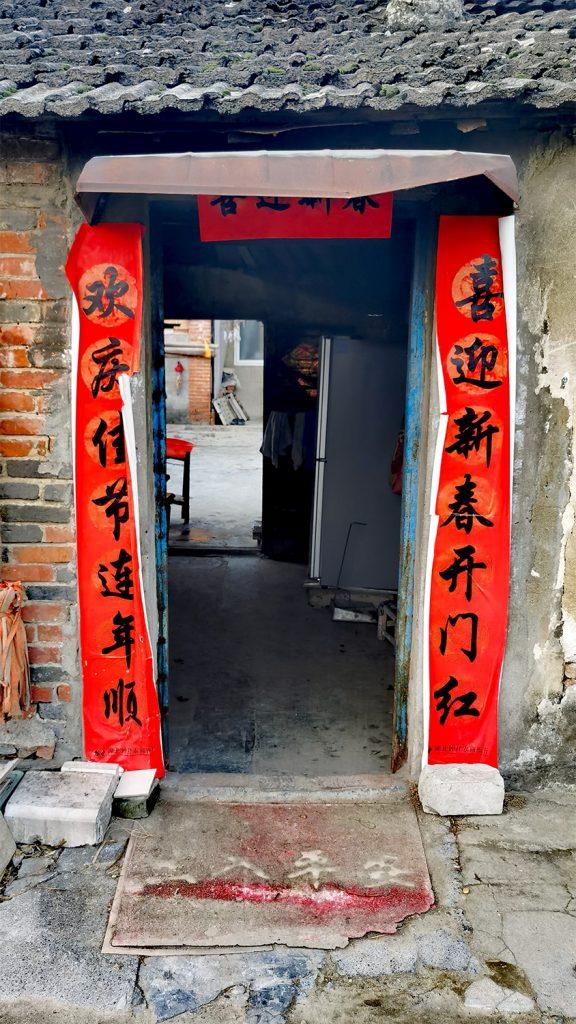 小瓦房的门