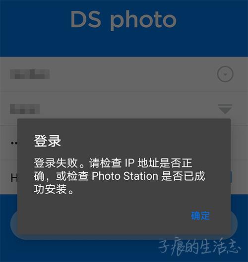 DS Photo登录失败提示