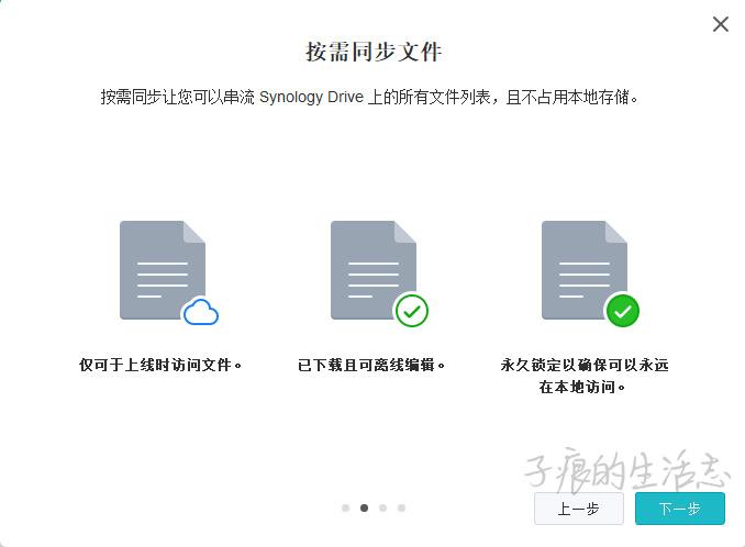 NAS Synology Drive按需同步文件说明